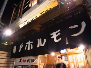 亀戸ホルモン恵比寿店