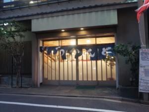 とんき目黒店