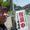 上越の蕎麦の名店『平石亭』