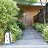 京都の名割烹『鈴江』