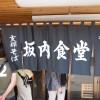 喜多方ラーメンの総本山へ!