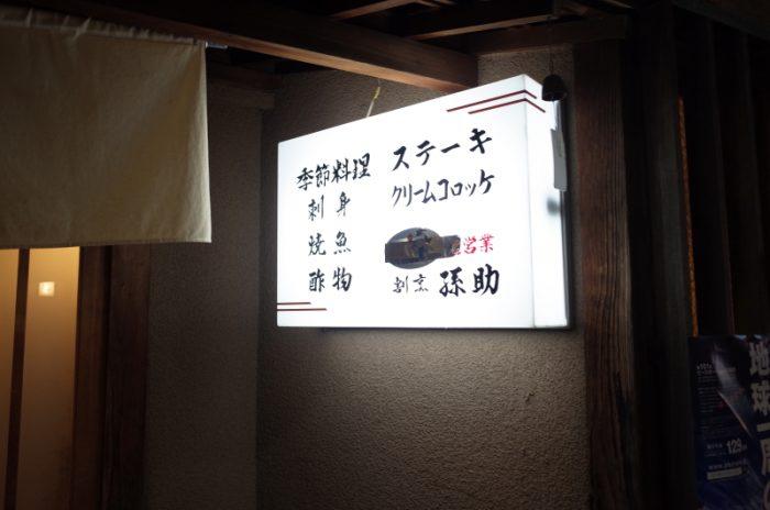 金沢でご飯に迷ったらまずここへ!