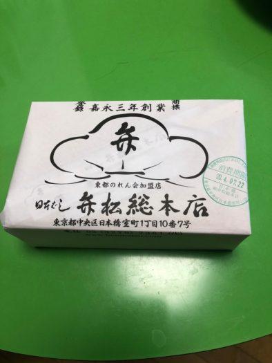 創業から170年続く江戸の味弁当