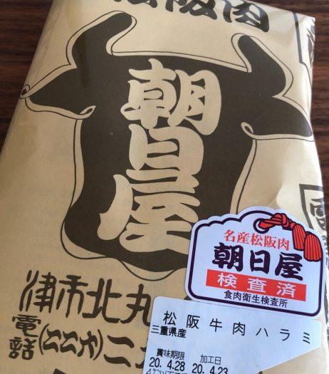 最高の松阪牛で最高の家焼肉!
